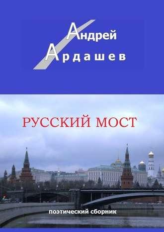 Андрей Ардашев, Русскиймост. Поэтический сборник