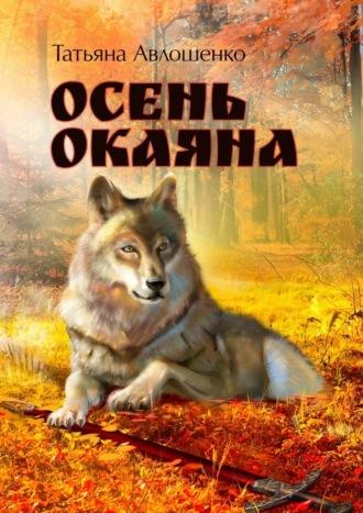 Татьяна Авлошенко, Осень Окаяна