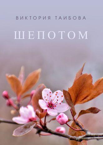 Виктория Таибова, Шепотом