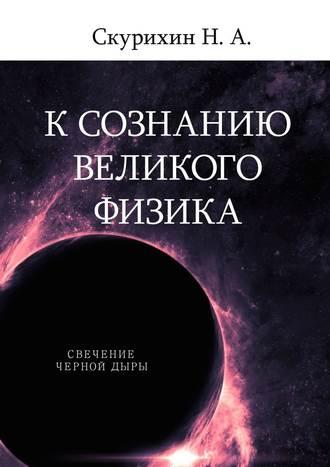 Н. Скурихин, Ксознанию великого физика