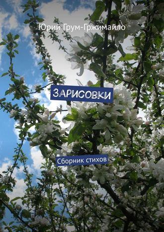 Юрий Грум-Гржимайло, Зарисовки. Сборник стихов