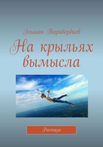 Эльшан Таривердиев, Накрыльях вымысла