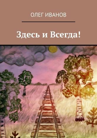 Олег Иванов, Здесь иВсегда!