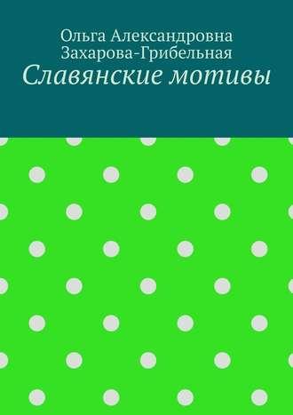 Ольга Захарова-Грибельная, Славянские мотивы