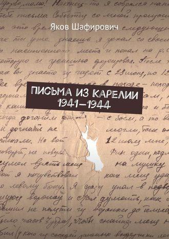 Яков Шафирович, Письма изКарелии 1941—1944
