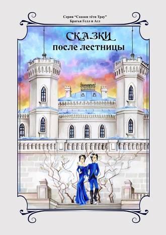 Братья Гелл и Агл, Сказки после лестницы