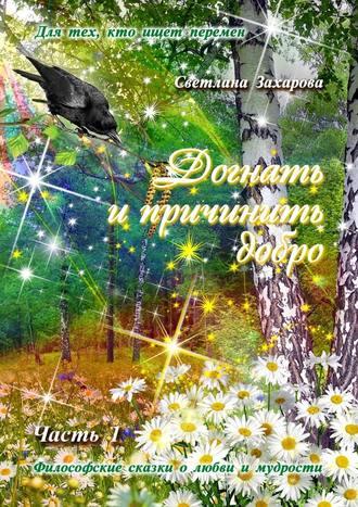 Светлана Захарова, Догнать ипричинить добро. Часть1