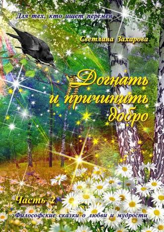 Светлана Захарова, Догнать ипричинить добро. Часть 2