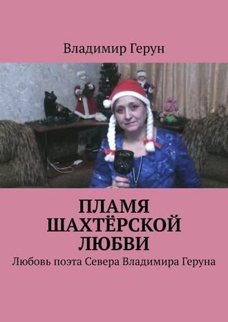 Владимир Герун, Пламя шахтёрской любви. Любовь поэта Севера Владимира Геруна