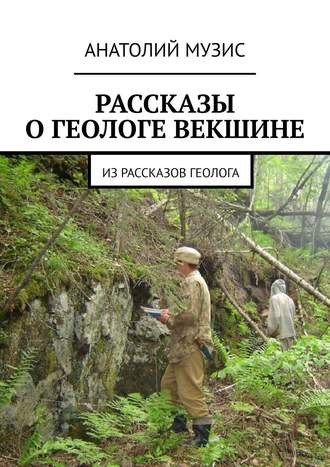 Анатолий Музис, Рассказы огеологе Векшине. Израссказов геолога