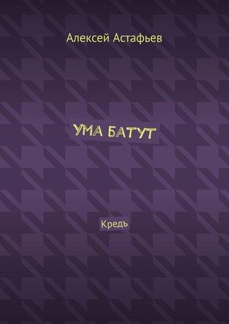 Алексей Астафьев, Ума батут. Кредъ