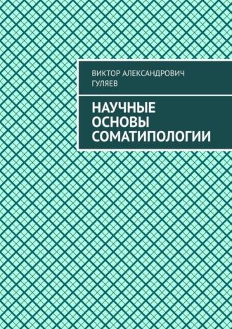 Виктор Гуляев, Научные основы соматипологии