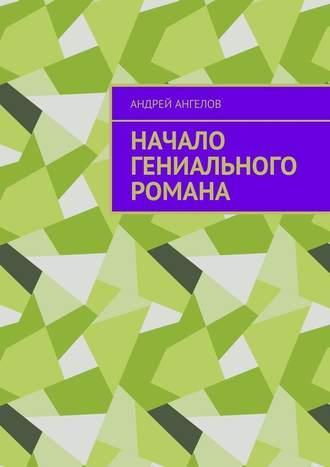 Андрей Ангелов, Начало гениального романа