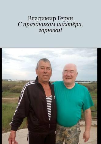Владимир Герун, Спраздником шахтёра, горняки!