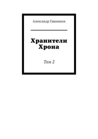 Александр Гашников, Хранители Хрона. Том2