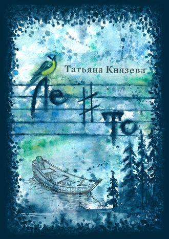 Татьяна Князева, Ле-диез-то. Стихотворения