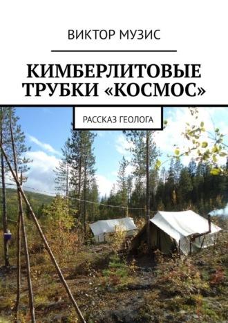 Виктор Музис, Кимберлитовые трубки «Космос». Рассказ геолога