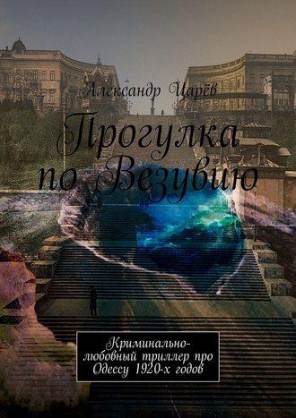 Александр Царёв, Прогулка поВезувию. Криминально-любовный триллер про Одессу 1920-х годов