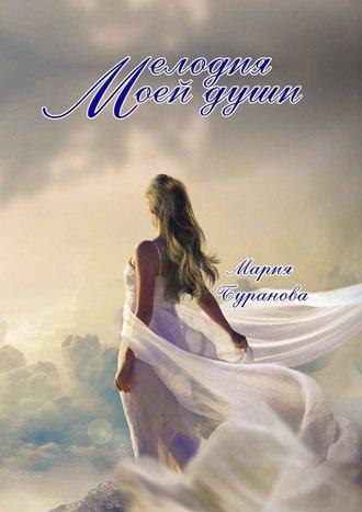 Мария Буранова, Мелодия моейдуши