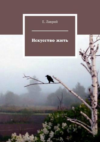 Е. Лаврий, Искусствожить