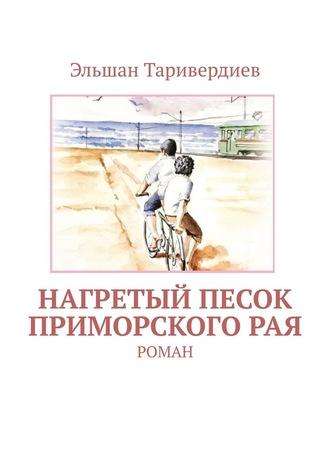 Эльшан Таривердиев, Нагретый песок приморскогорая. Роман