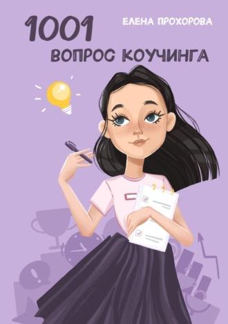Елена Прохорова, 1001вопрос коучинга