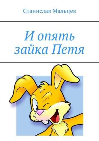 Станислав Мальцев, Иопять зайкаПетя