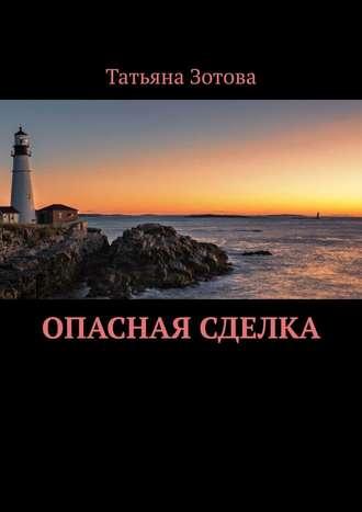 Татьяна Зотова, Опасная сделка