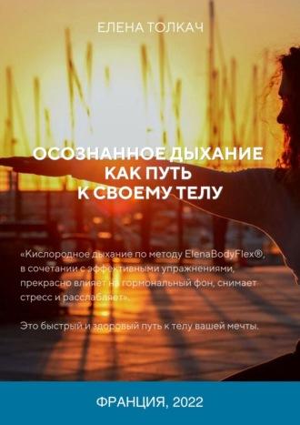 Елена Толкач, Осознанное дыхание как путь ксвоемутелу