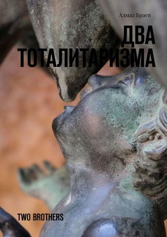 Алмаз Браев, Два тоталитаризма