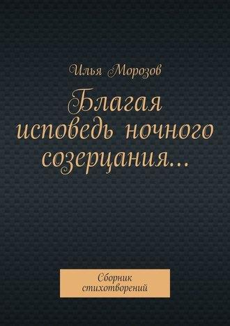 Илья Морозов, Благая исповедь ночного созерцания… Сборник стихотворений