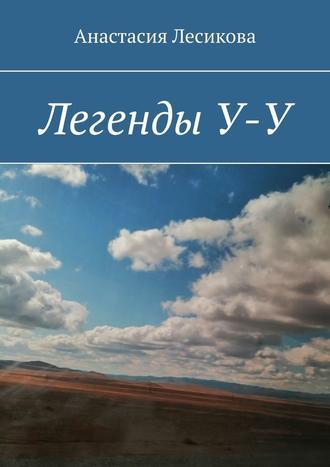 Анастасия Лесикова, ЛегендыУ-У