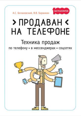 Александр Белановский, Валентин Баранкин, Продаван на телефоне. Техника продаж по телефону, в мессенджерах, соцсетях