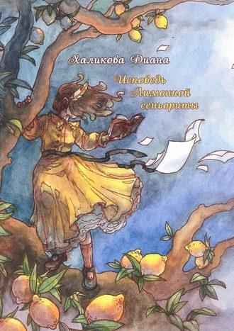 Диана Халикова, Исповедь Лимонной сеньориты
