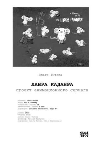Ольга ТИТОВА, ЛАБРА КАДАБРА. Проект анимационного сериала