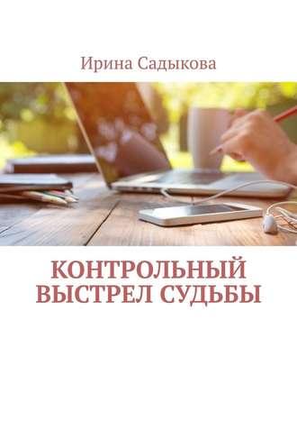 Ирина Садыкова, Контрольный выстрел судьбы