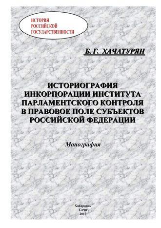 Борис Хачатурян, Историография инкорпорации института парламентского контроля вправовое поле субъектов Российской Федерации