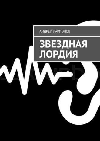 Андрей Ларионов, Звездная Лордия