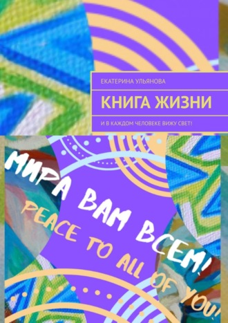 Екатерина Ульянова, Книга Жизни