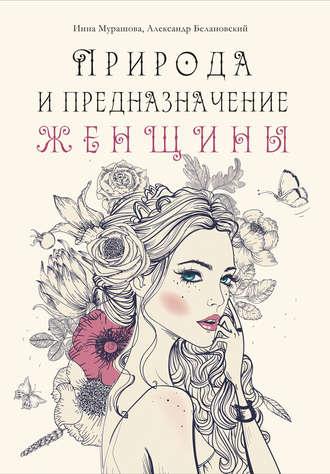 Александр Белановский, Инна Мурашова, Природа и предназначение женщины