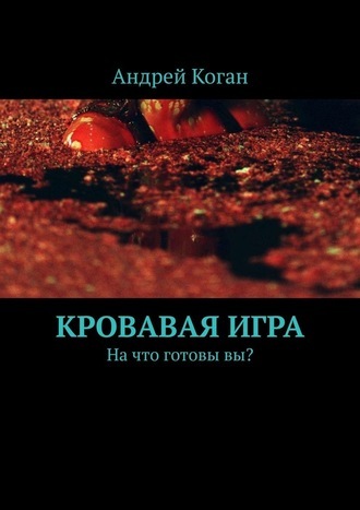 Андрей Коган, Кроваваяигра. Начто готовывы?