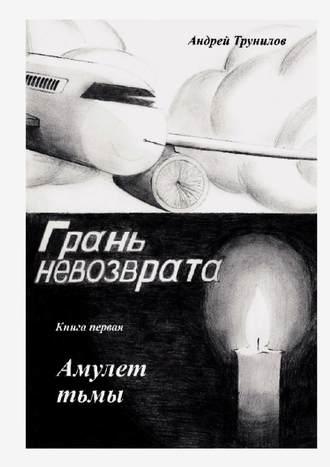 Андрей Трунилов, Грань невозврата. Книга первая. Амулет тьмы