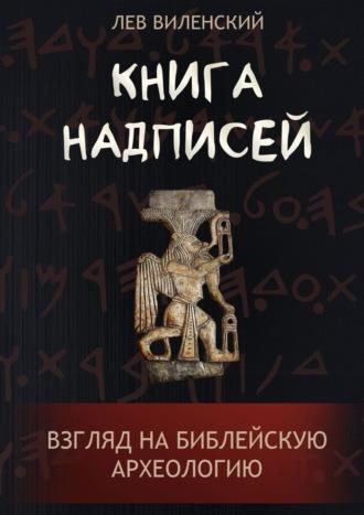 Лев Виленский, Книга надписей. Взгляд набиблейскую археологию