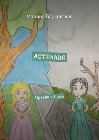Марина Барковская, Астралия. Правда иЛожь