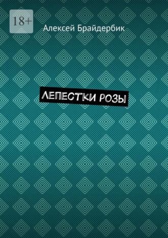 Алексей Брайдербик, Лепесткирозы
