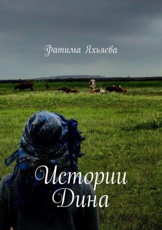 Фатима Яхьяева, ИсторииДина