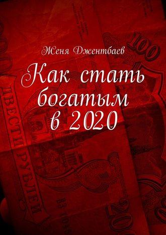 Женя Джентбаев, Как стать богатым в2020