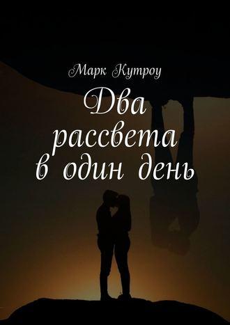 Марк Кутроу, Два рассвета водиндень