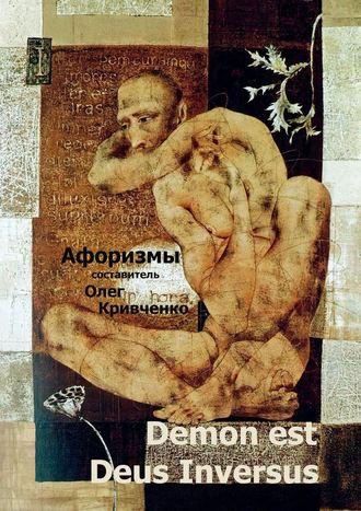 Олег Кривченко, Demon est Deus Inversus