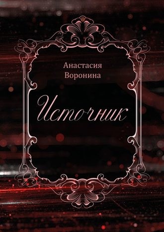 Анастасия Воронина, Источник. В каждом из нас течет энергия
